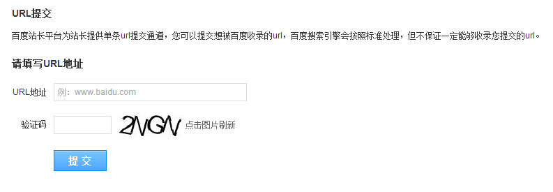 Submit Your site to Baidu